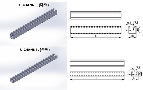 p107_U-Channel(대형 2 ).JPG